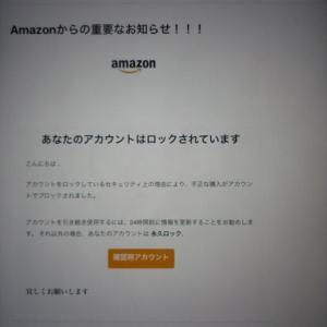 """""""Amazonからの重要なお知らせ!!!"""" というタイトルのフィッシングメールが来ました。"""