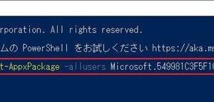 """Windows 10 バージョン2004 から """"Cortana"""" が ストア アプリ(UWP) になったので、PowerShell から削除しましたが、本体プログラムは削除できません!"""