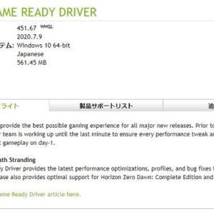 GeForce Driver  バージョン 451.67 がリリースされました。