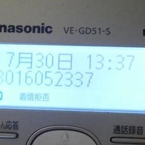 """08016052337 から怪しい電話がありました。番号検索すると"""" 電力プラン営業【社名不明】"""" とありました。"""