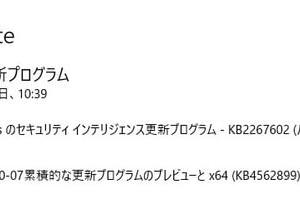 Windows 10 Version に NET Framework 累積更新プレビュー (KB4562899) が配信されてきました。