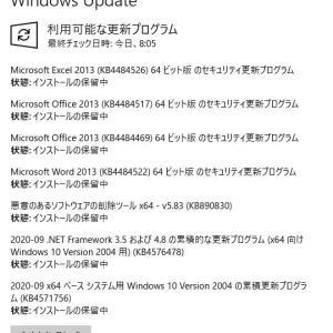 Windows 10 バージョン2004 に今月の累積更新(KB4571756) が配信されてきました。