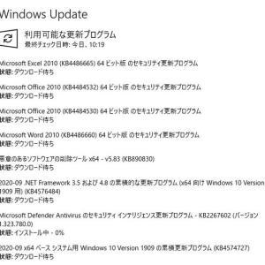 Windows 10 バージョン1909 に今月の累積更新(KB4574727) が配信されてきました。