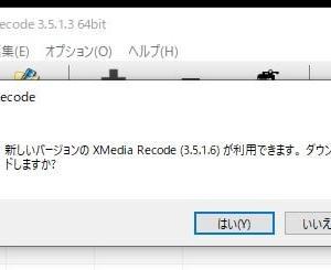 XMedia Recode 3.5.1.6 がリリースされました。