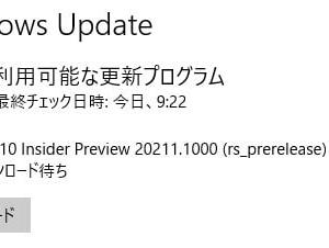 Windows 10 Insider Preview 20211 がリリースされました。