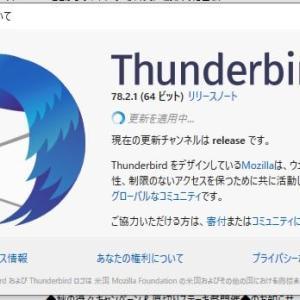 Thunderbird 78.2.2 がリリースされました。