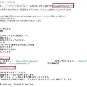 """""""メイドバイジャパン株式会社""""を騙る怪しいメールが来ました。マスクを格安で売る、と言ってます。。。"""