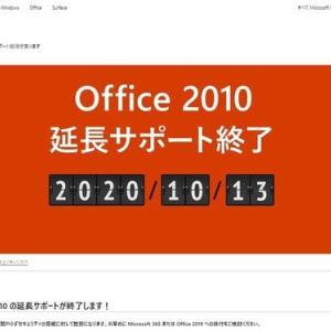 Office 2010 が来月(2020年10月13日)でサポートが終了するため、無料の Office Online に切り替える準備を始めます。(その1)