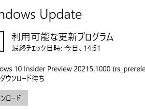 Windows 10 Insider Preview 20215 がリリースされました。