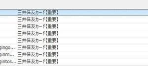 """""""三井住友カード【重要】""""といういフィッシングメールが、大量に来ています。"""