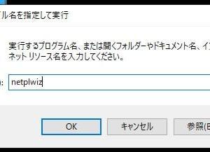 """Windows 10 バージョン 2004 を クリーンインストールすると、""""自動ログイン"""" 機能が無効になっているようです。"""