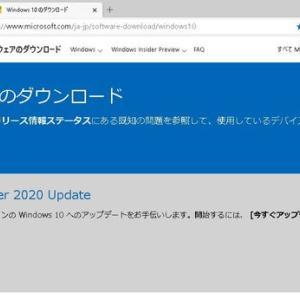 Windows 10 October 2020 Update 正規版が公開されたので、手動アップデートしてみました。