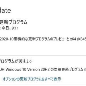 Windows 10 バージョン 2004、及び バージョン 20H2 に累積更新(KB4580364) がオプションプログラムとして配信されてきました。