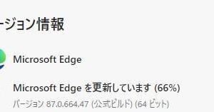 Microsoft Edge バージョン 87.0.664.52 がリリースされました。