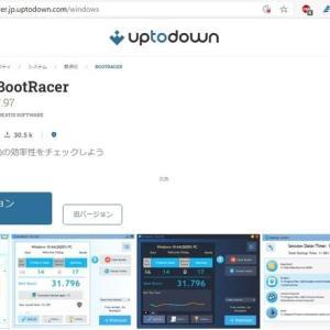 """Windows 10 の起動時間を測定できるアプリ """"BootRacer バージョン7.97"""" をインストールしてみました。"""