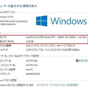 """Windows 10 の起動時間を測定できるアプリ """"BootRacer バージョン7.97"""" を使ってみました。(その2/ 測定値について)"""