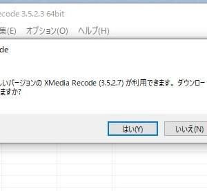 XMedia Recode 3.5.2.7 がリリースされました。