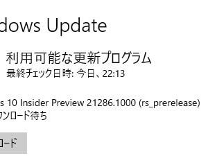 Windows10 Insider Preview 21286.1000 がリリースされました。