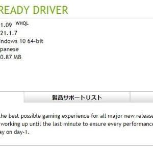 Geforce Driver バージョン 461.09 がリリースされました。