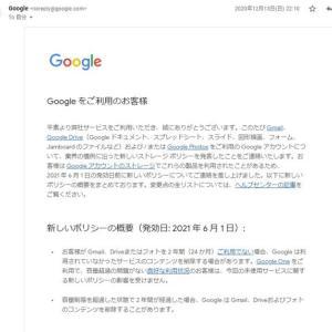 """Google から""""Googleをご利用のお客様"""" というタイトルのメールが来ていました。"""