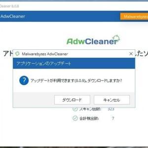 AdwCleaner 8.0.9 がリリースされました。