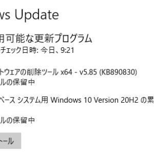 Windows 10 バージョン 20H2 に今月の累積更新(KB4598242)が配信されてきました。