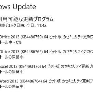 Office 2013、Excel 2013、Word 2013 にセキュリティ更新プログラム(KB4486759、他計4本)が降りてきました。