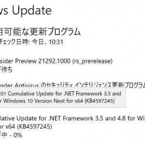 Windows 10 Insider Preview 21292.1000 がリリースされました。