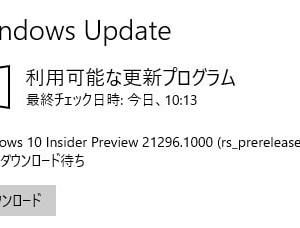 Windows 10 Insider Preview 21296 がリリースされました。