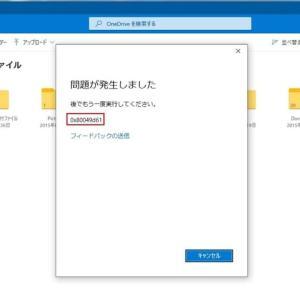 """OneDrive ストア・アプリ で、エラー """"0x80049d61"""" が発生し、アクセスできません!!"""