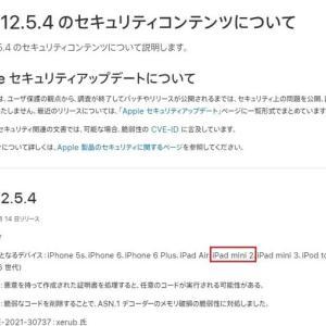 iOS 12.5.4 がリリースされました。