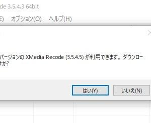 XMedia Recode 3.5.4.5 がリリースされました。