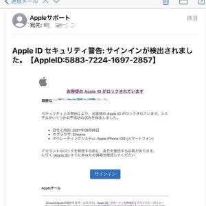 """""""Appleサポート"""" から """"Apple ID セキュリティ警告:サインインが検出されました。"""" というフィッシングメールが来ました。"""