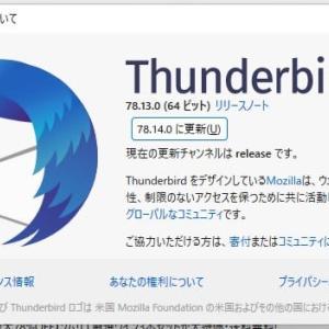 Thunderbird 78.14.0 がリリースされました。