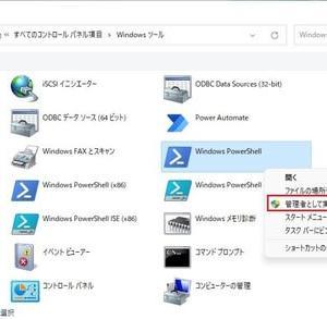 """Windows 11 Build 22000.176 Beta チャンネルで、""""Windows セキュリティ"""" が開けない不具合が発生!(その2/ 解決しました)"""