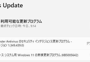 Windows 11 Insider Preview Beta チャンネルに 累積更新(KB5005642) が配信されてきました。