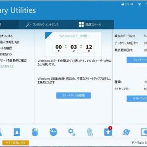 Windows 11 で Glary Utilities 使ってブート時間を見ると、なんか変です。