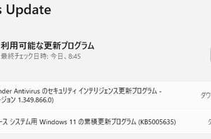 Windows 11 Insider Preview Beta チャンネルに 累積更新(KB5005635)が配信されてきました。