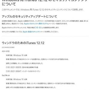 iTunes for Windows 12.12 がリリースされましたが、アップデートしたら起動できなくなりました。。。