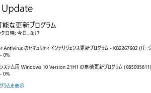 Windows 10 21H1 リリースプレビューチャンネルに、累積更新(KB5005611) が配信されてきました。