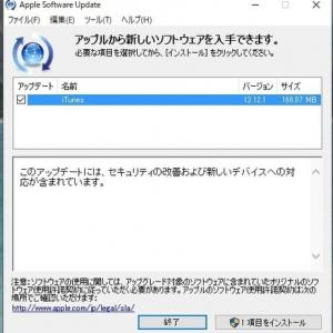 iTunes for Windows 12.12.1.1 がやっと出ました。これでバージョン 12.12 で起動できなくなる不具合が解消しました!