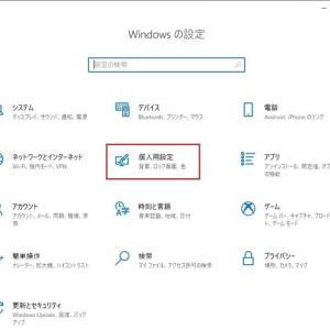 Wndows 10 の「個人用設定」で行う 「透明効果」、と「簡易設定」で行う 「Windows の表示に透明性を適用する」 は同じこと?