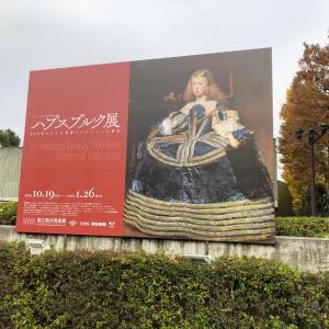 ハプスブルク展【国立西洋美術館】