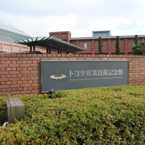 名古屋歴史巡り③【トヨタ産業技術記念館】