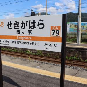【天下分け目の決戦】関ヶ原古戦場巡り【家康vs三成】