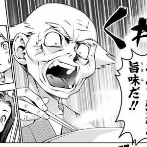 由緒正しきジビエ部