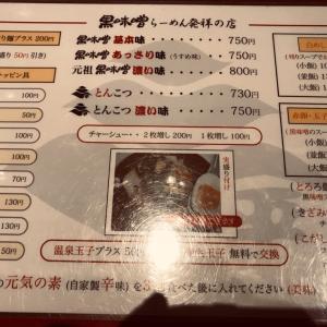 ★ 三平らーめん 照国本店 / 黒味噌ラーメン発祥の店。