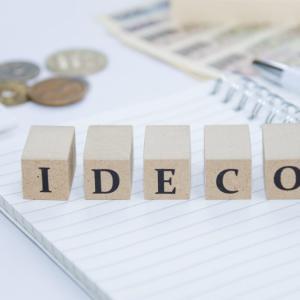 iDeCo(イデコ)はやるべき?老後資金に備えるおすすめの運用方法