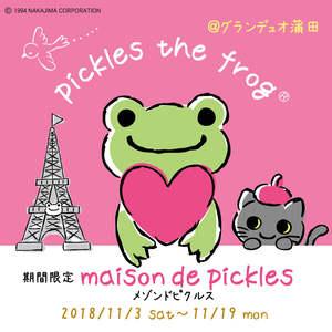 【蒲田】11/3~ ピクルス限定ショップがオープン