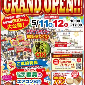 5/12 日曜日 山口店オープン